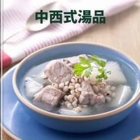 中西式湯品