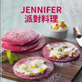 Jennifer派對料理