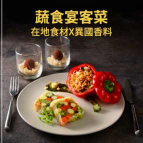 蔬食宴客菜