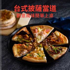 台式披薩當道