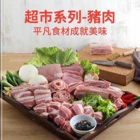 超市系列-豬肉