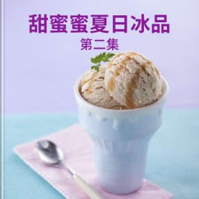 甜蜜蜜夏日冰品