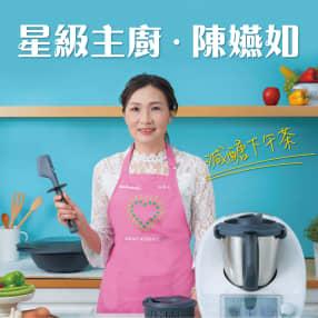 星級主廚 陳嬿如II