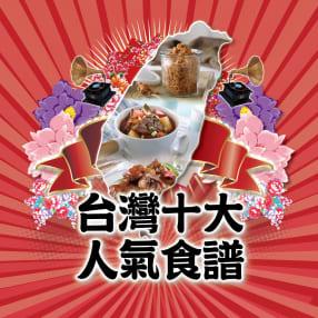 台灣十大人氣食譜