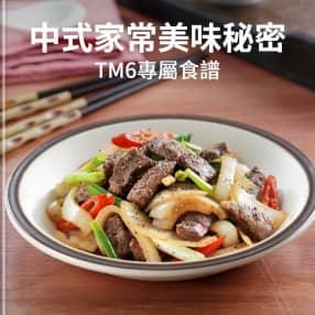 中式家常美味秘密