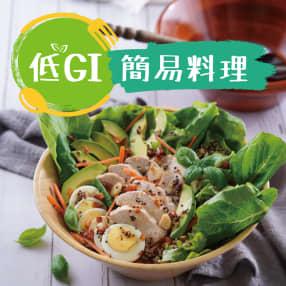 低GI簡易料理