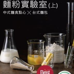 麵粉實驗室(上)