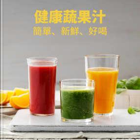 健康蔬果汁