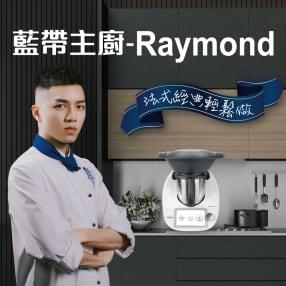 藍帶主廚Raymond