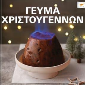 Γεύμα Χριστουγέννων