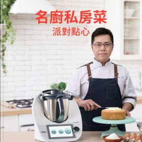 名廚私房菜 - 呂昇達 II