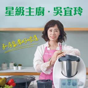 星級主廚 - 吳宜玲