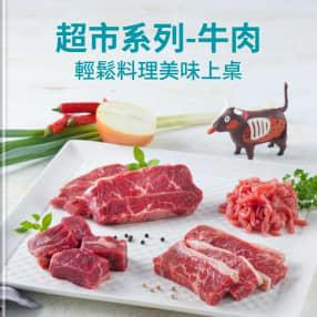 2020 超市系列-牛肉