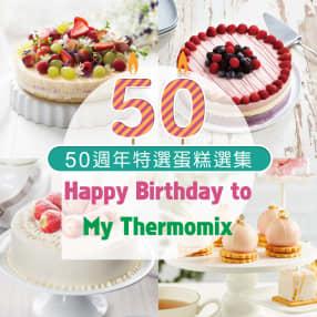50週年特選蛋糕選集