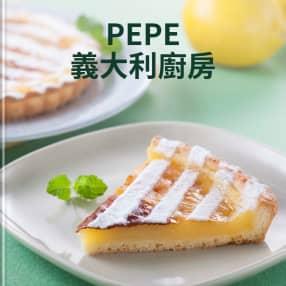 Pepe義大利廚房